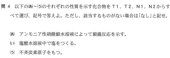kyodai_2014_chem_q4_5.png