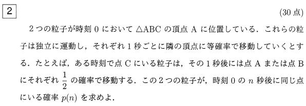 kyodai_2014_math_q2.png