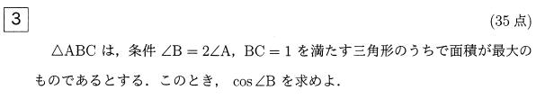 kyodai_2014_math_q3.png