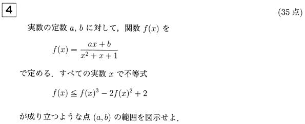 kyodai_2014_math_q4.png