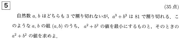 kyodai_2014_math_q5.png