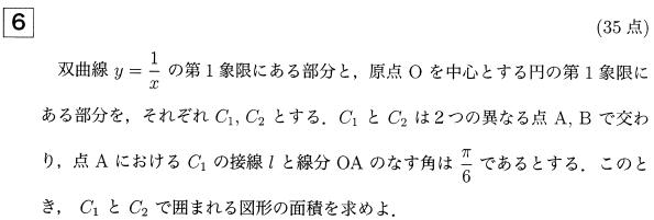 kyodai_2014_math_q6.png