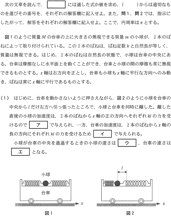 kyodai_2014_phy_1q_1.png