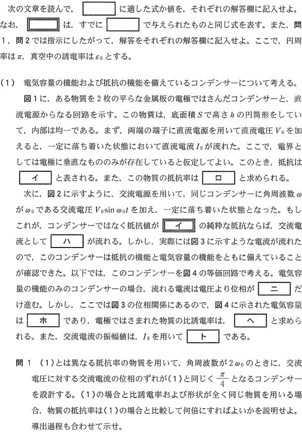 kyodai_2014_phy_2q_1.png
