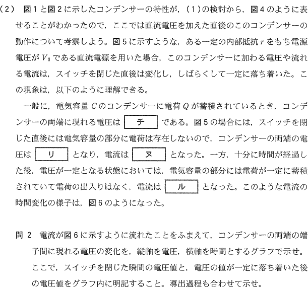 kyodai_2014_phy_2q_3.png