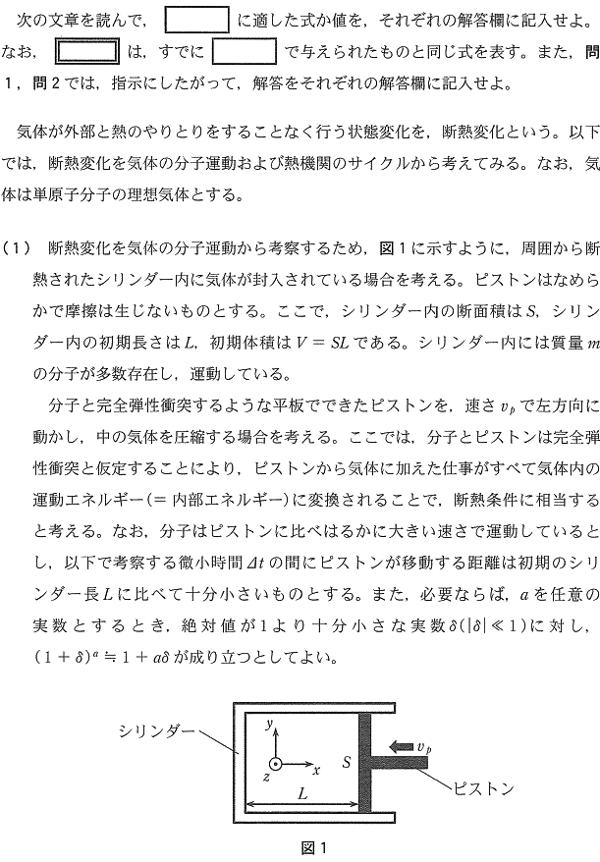 kyodai_2014_phy_3q_1.png