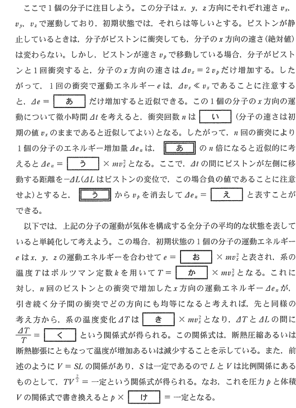 kyodai_2014_phy_3q_2.png
