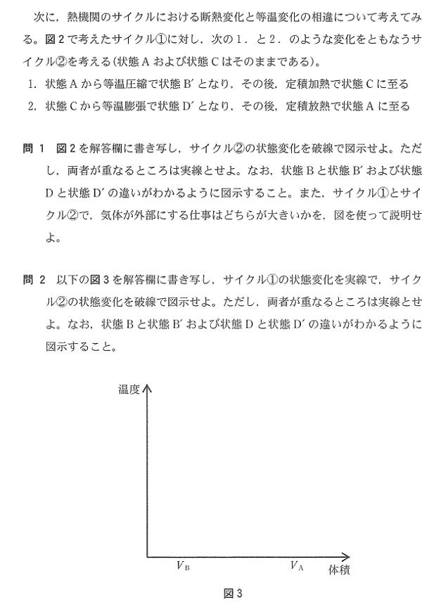 kyodai_2014_phy_3q_4.png