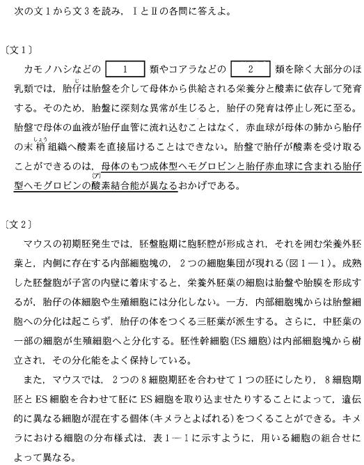 todai_2014_bio_1q_1.png