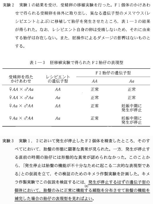 todai_2014_bio_1q_4.png
