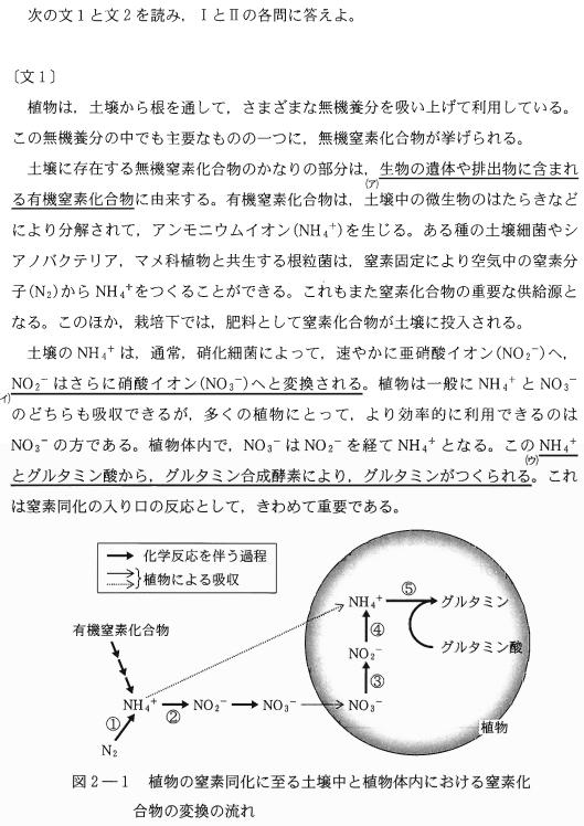 todai_2014_bio_2q_1.png
