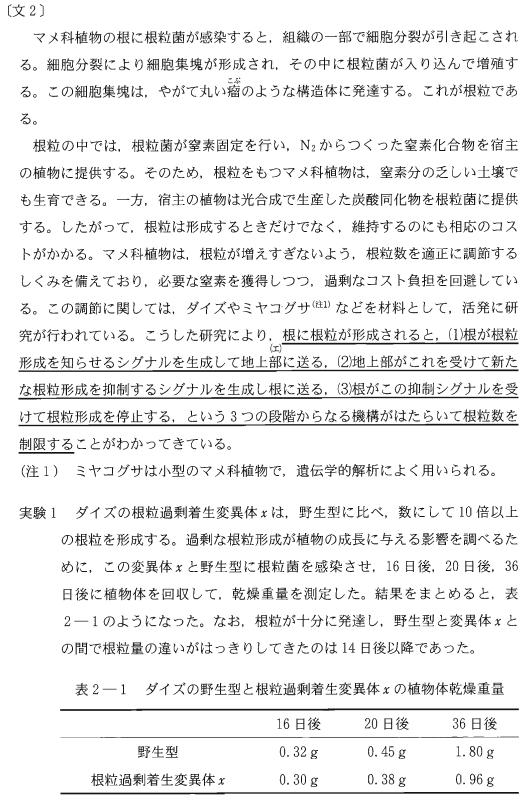 todai_2014_bio_2q_2.png