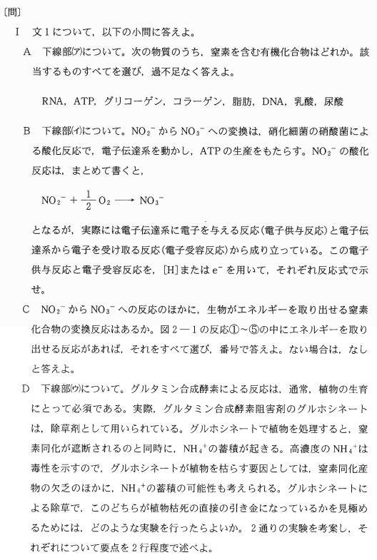todai_2014_bio_2q_5.png
