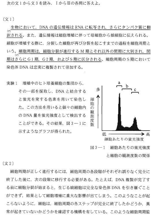 todai_2014_bio_3q_1.png