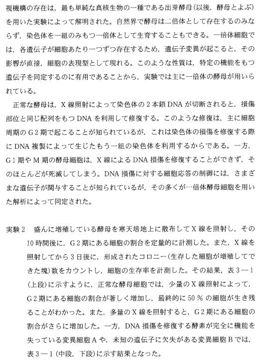 todai_2014_bio_3q_2.png