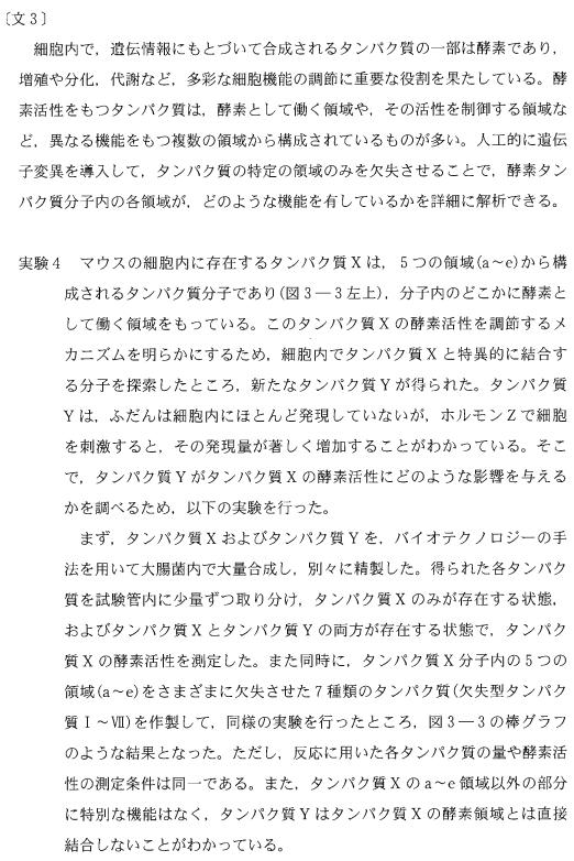 todai_2014_bio_3q_4.png