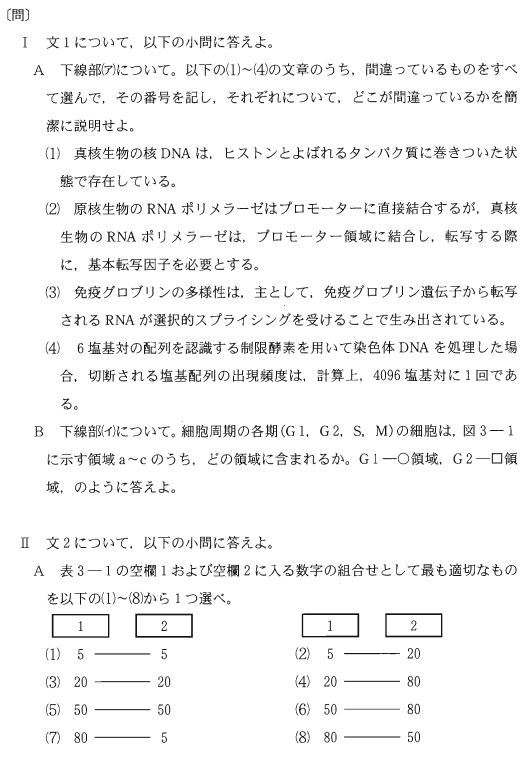 todai_2014_bio_3q_5.png