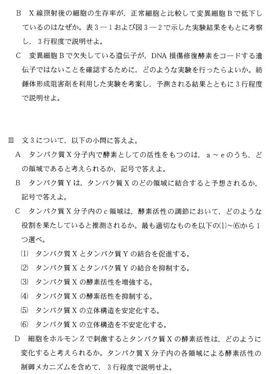 todai_2014_bio_3q_6.png