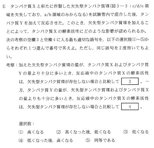 todai_2014_bio_3q_7.png