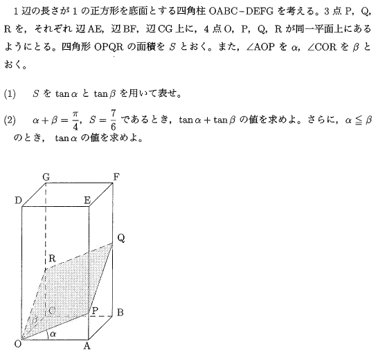 todai_2014_math_q1.png