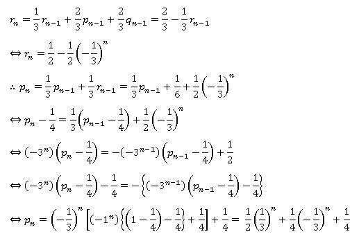 tokodai_2014_math_a3_8.png