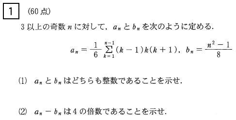 tokodai_2014_math_q1.png