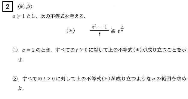tokodai_2014_math_q2.png