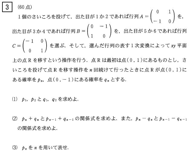 tokodai_2014_math_q3.png