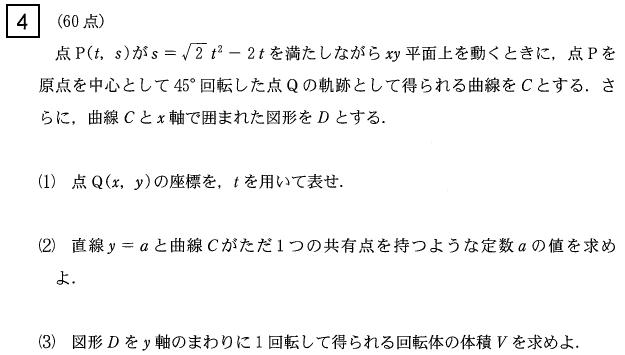 tokodai_2014_math_q4.png