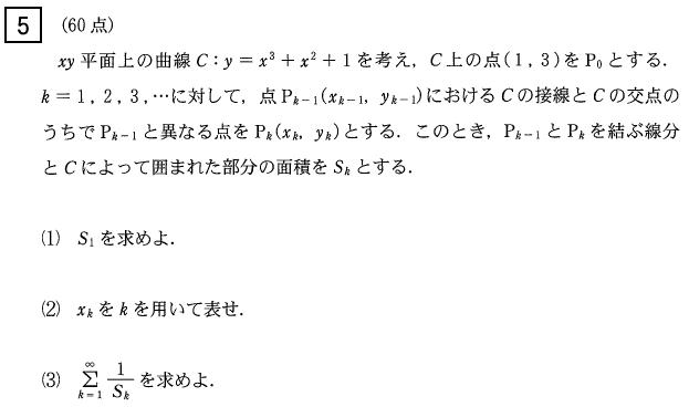 tokodai_2014_math_q5.png