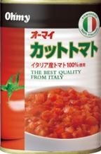 オーマイカットトマト