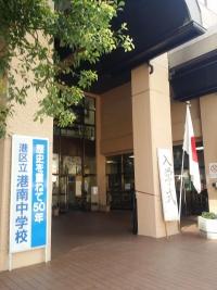 港南中学校入学式