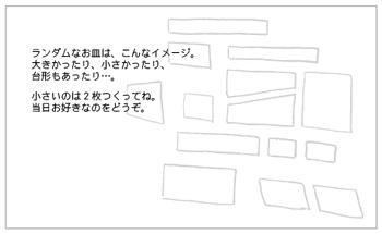 icura ws_ランダムなお皿