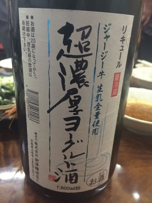 ヨーグルト酒30
