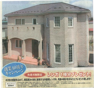 秋田ハウス