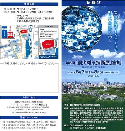 震災対策技術展-crop