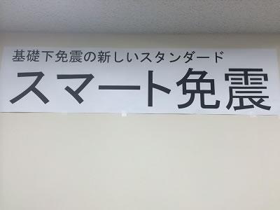 スマート免震1