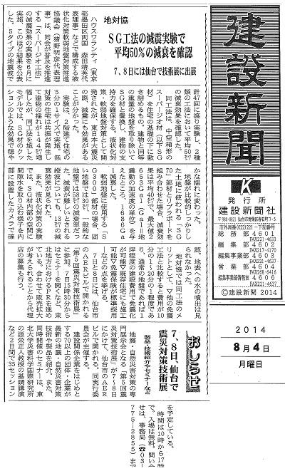 スマート免震3建設新聞-crop