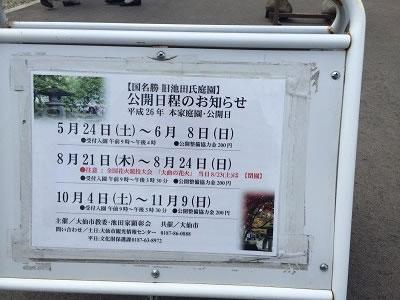 旧池田氏庭園4