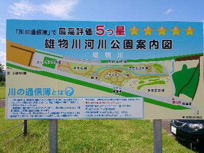 雄物川河川公園1