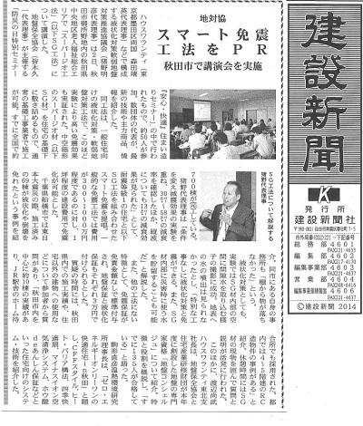 SG建設新聞