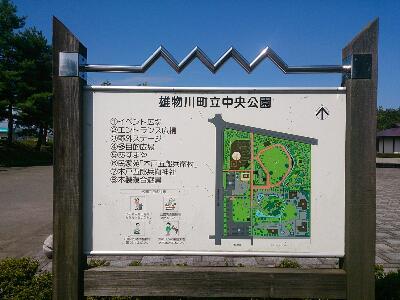 雄物川中央公園1