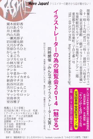 ブログ魅せる201401