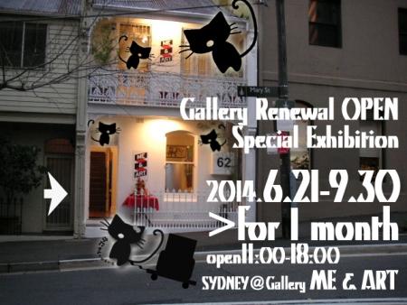 シドニー展示2014