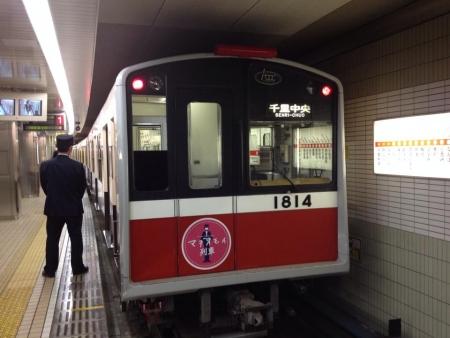 マチオモイ列車 御堂筋線