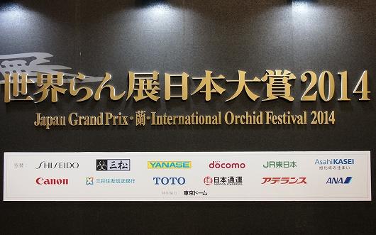 世界らん展20140222