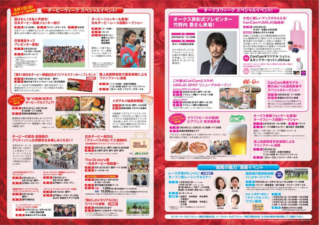 2014ダービーイベント2