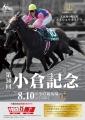 2014小倉記念ポスター