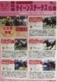 2014クイーンS注目馬ポスター