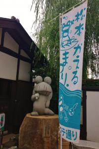 かえるまつり2014-2